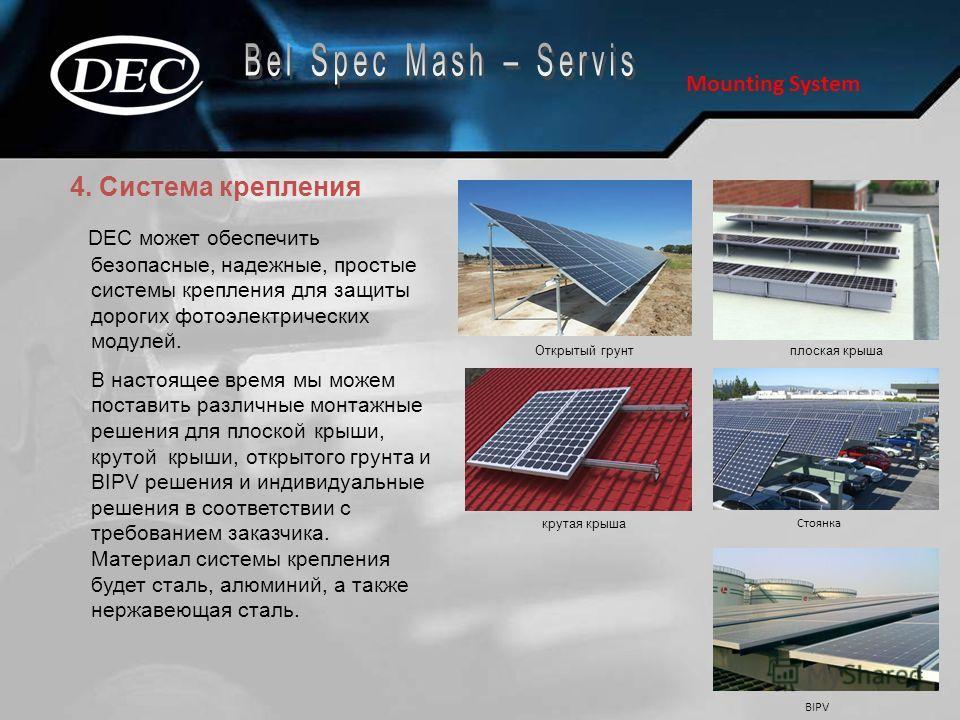 Mounting System крутая крыша плоская крыша BIPV Открытый грунт Стоянка 4. Система крепления DEC может обеспечить безопасные, надежные, простые системы крепления для защиты дорогих фотоэлектрических модулей. В настоящее время мы можем поставить различ