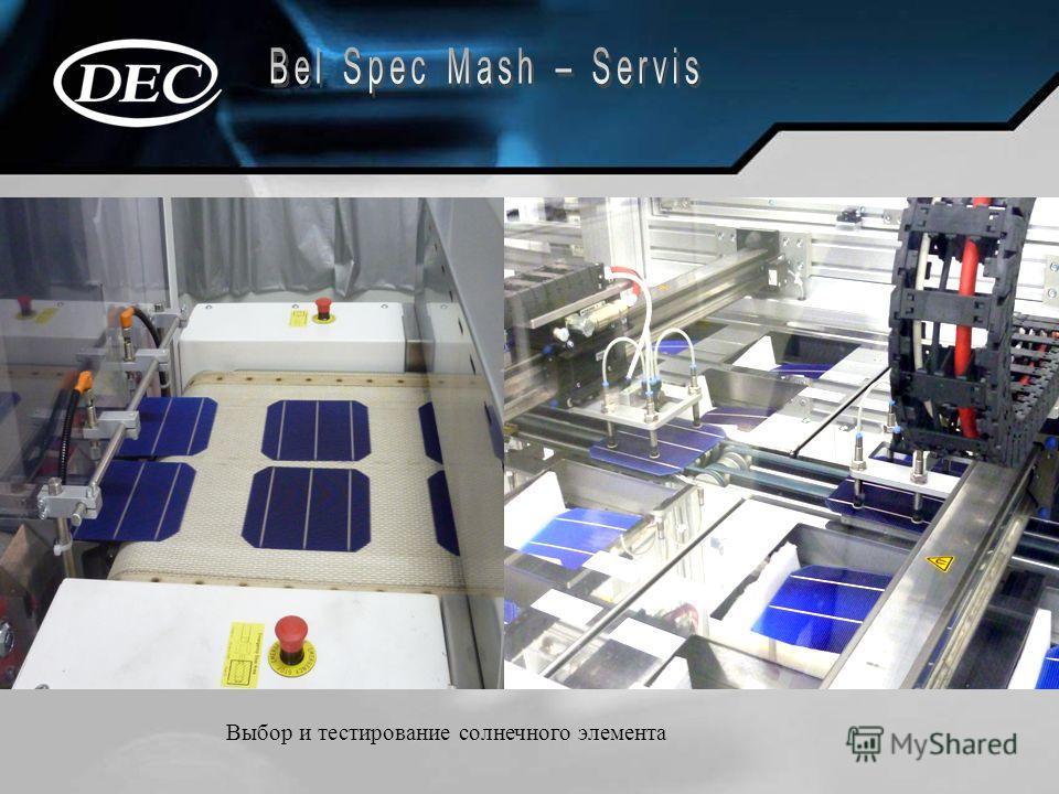 Выбор и тестирование солнечного элемента