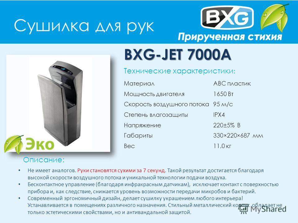 Сушилка для рук BXG-JET 7000А Описание: Технические характеристики : Материал ABC пластик Мощность двигателя 1650 Вт Скорость воздушного потока 95 м/с Степень влагозащиты IPX4 Напряжение 220±5% В Габариты 330×220×687 мм Вес 11,0 кг Не имеет аналогов.