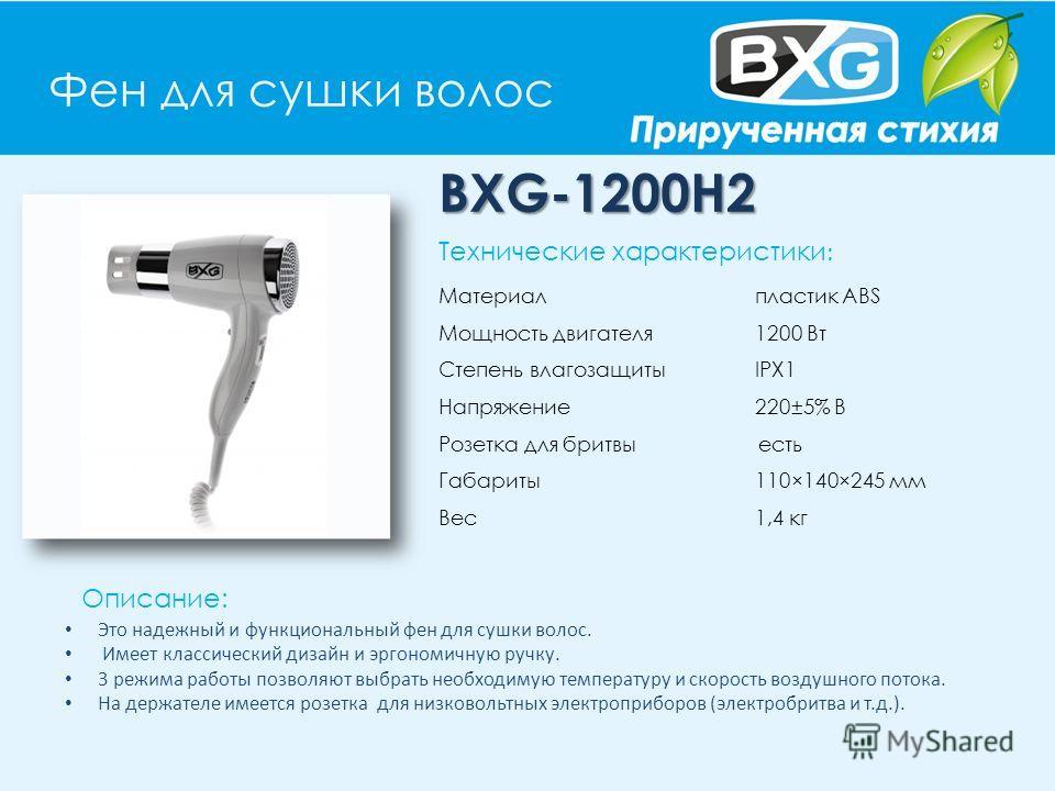 Фен для сушки волос BXG-1200Н2 Описание: Технические характеристики : Материал пластик ABS Мощность двигателя 1200 Вт Степень влагозащиты IPX1 Напряжение 220±5% В Розетка для бритвы есть Габариты 110×140×245 мм Вес 1,4 кг Это надежный и функциональны