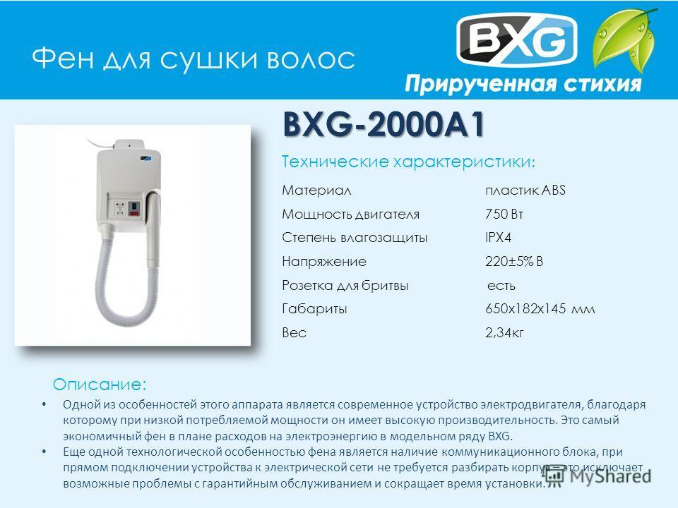 BXG-2000A1 Описание: Технические характеристики : Материал пластик ABS Мощность двигателя 750 Вт Степень влагозащиты IPX4 Напряжение 220±5% В Розетка для бритвы есть Габариты 650х182х145 мм Вес 2,34кг Одной из особенностей этого аппарата является сов
