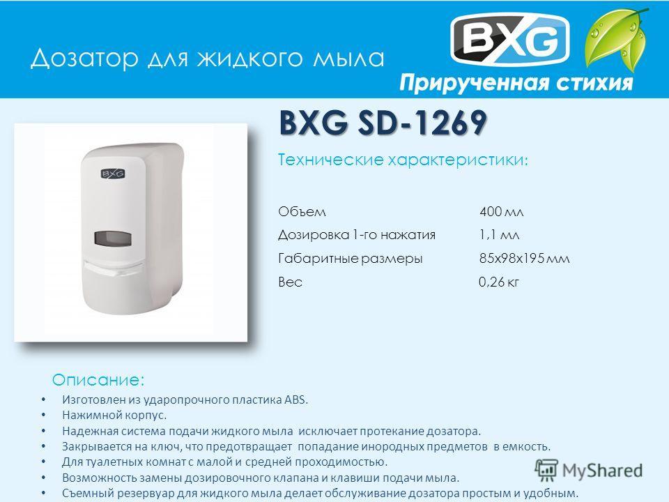 Дозатор для жидкого мыла BXG SD-1269 Описание: Технические характеристики : Объем 400 мл Дозировка 1-го нажатия 1,1 мл Габаритные размеры 85х98х195 мм Вес 0,26 кг Изготовлен из ударопрочного пластика АВS. Нажимной корпус. Надежная система подачи жидк