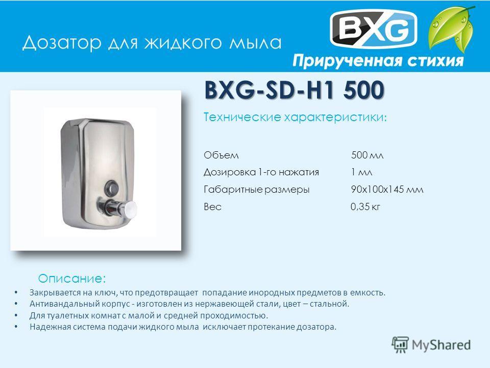 Дозатор для жидкого мыла BXG-SD-H1 500 Описание: Технические характеристики : Объем 500 мл Дозировка 1-го нажатия 1 мл Габаритные размеры 90х100х145 мм Вес 0,35 кг Закрывается на ключ, что предотвращает попадание инородных предметов в емкость. Антива