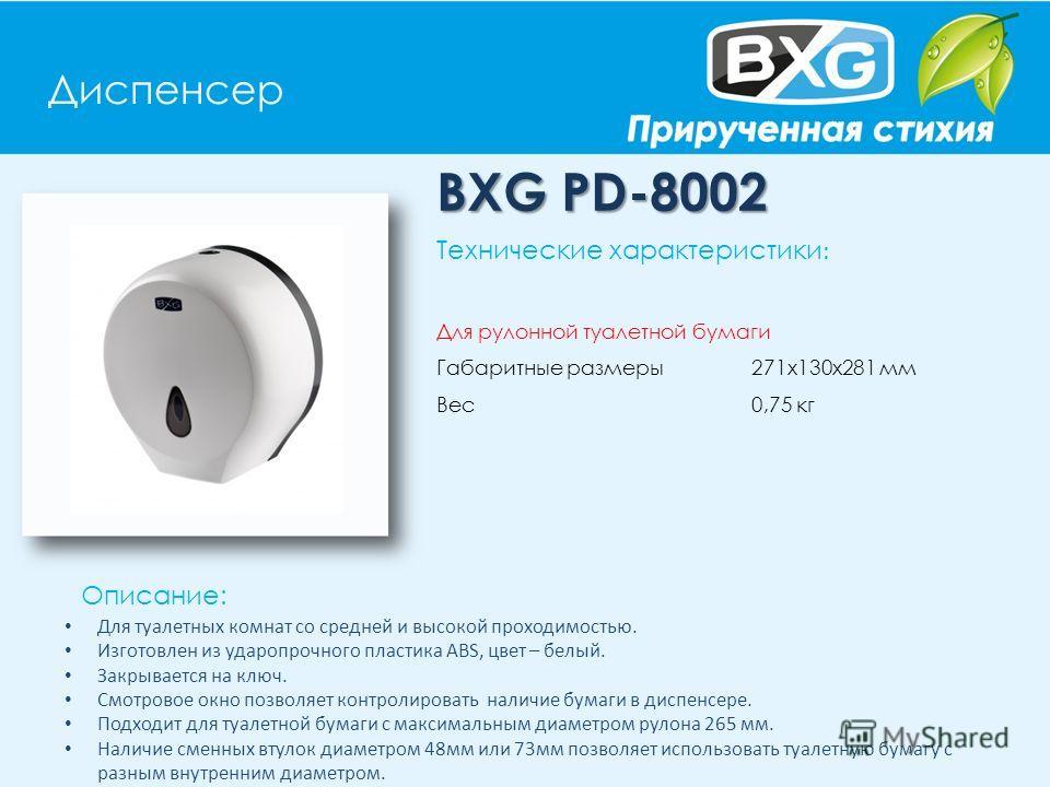 Диспенсер BXG PD-8002 Описание: Технические характеристики : Для рулонной туалетной бумаги Габаритные размеры271х130х281 мм Вес0,75 кг Для туалетных комнат со средней и высокой проходимостью. Изготовлен из ударопрочного пластика АВS, цвет – белый. За