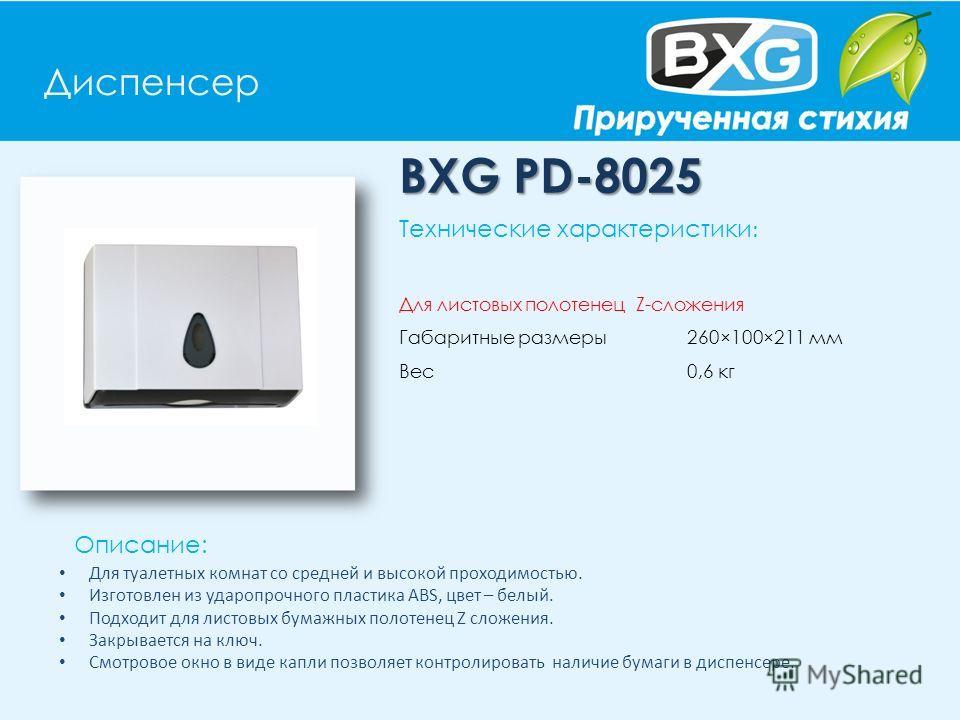 Диспенсер BXG PD-8025 Описание: Технические характеристики : Для листовых полотенец Z-сложения Габаритные размеры260×100×211 мм Вес0,6 кг Для туалетных комнат со средней и высокой проходимостью. Изготовлен из ударопрочного пластика АВS, цвет – белый.