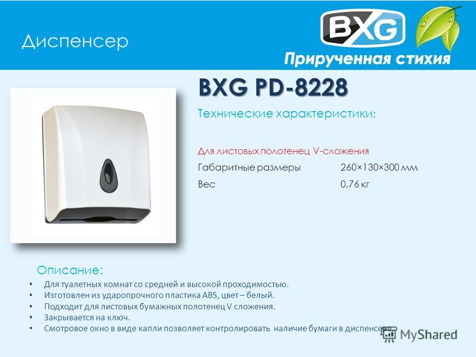 Диспенсер BXG PD-8228 Описание: Технические характеристики : Для листовых полотенец V-сложения Габаритные размеры260×130×300 мм Вес0,76 кг Для туалетных комнат со средней и высокой проходимостью. Изготовлен из ударопрочного пластика АВS, цвет – белый