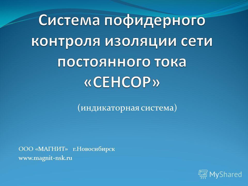 (индикаторная система) ООО «МАГНИТ» г.Новосибирск www.magnit-nsk.ru