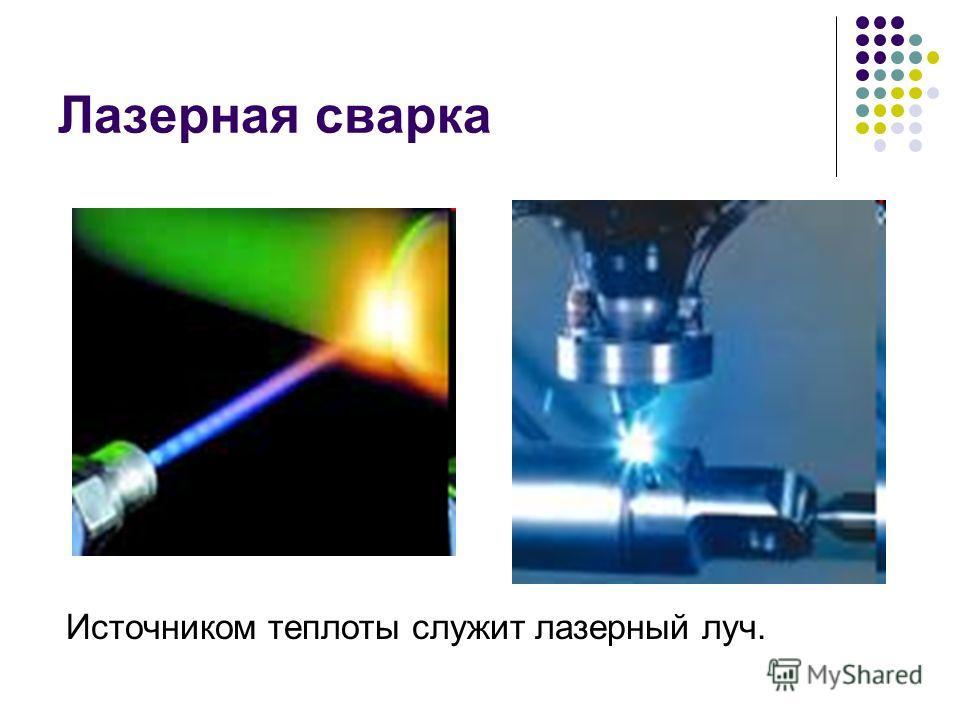 Лазерная сварка Источником теплоты служит лазерный луч.