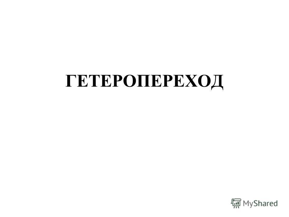 ГЕТЕРОПЕРЕХОД