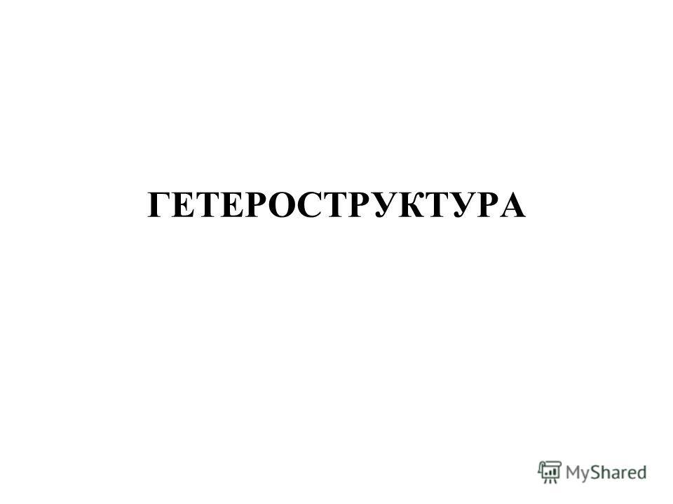 ГЕТЕРОСТРУКТУРА