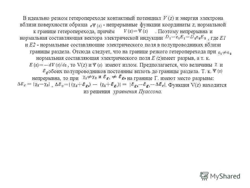 В идеально резком гетеропереходе контактный потенциал V (z) и энергия электрона вблизи поверхности образца - непрерывные функции координаты z, нормальной к границе гетероперехода, причём. Поэтому непрерывна и нормальная составляющая вектора электриче