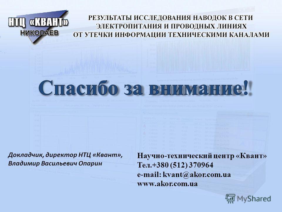 Научно-технический центр «Квант» Тел.+380 (512) 370964 e-mail: kvant@akor.com.ua www.akor.com.ua Докладчик, директор НТЦ «Квант», Владимир Васильевич Опарин