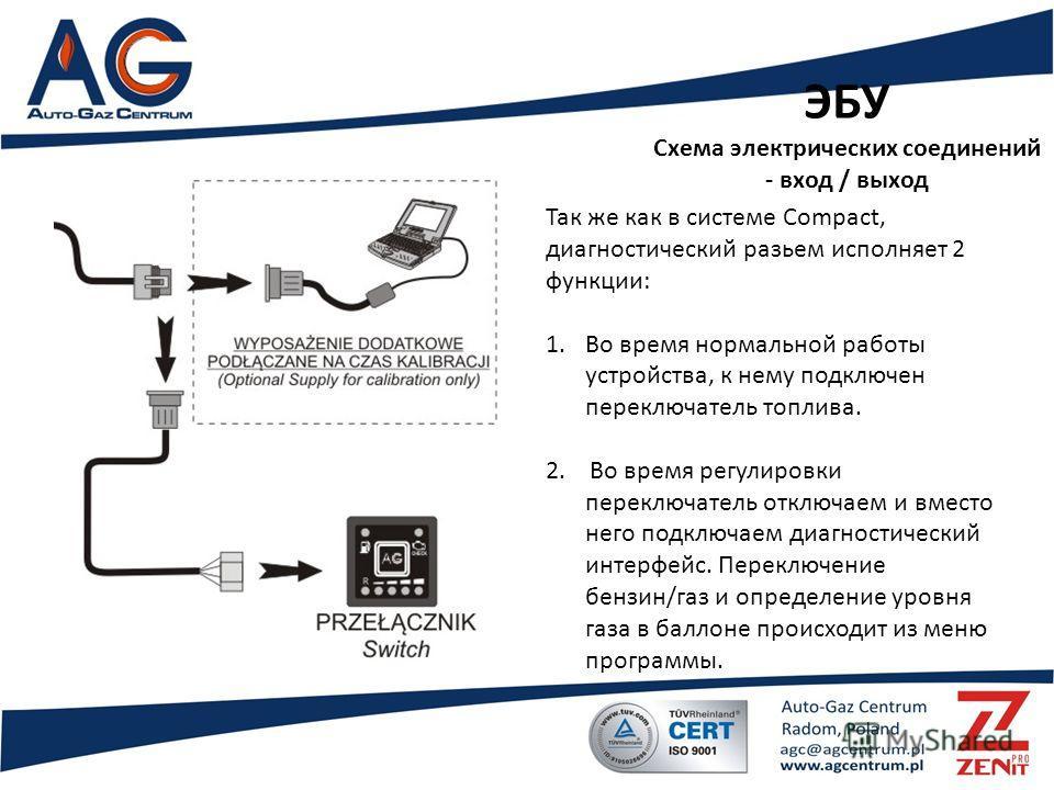 Так же как в системе Compact, диагностический разьем исполняет 2 функции: 1.Во время нормальной работы устройства, к нему подключен переключатель топлива. 2. Во время регулировки переключатель отключаем и вместо него подключаем диагностический интерф