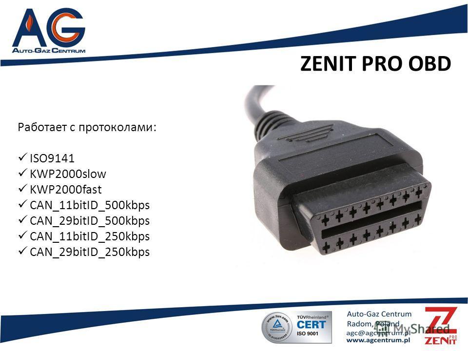 ZENIT PRO OBD Работает с протоколами: ISO9141 KWP2000slow KWP2000fast CAN_11bitID_500kbps CAN_29bitID_500kbps CAN_11bitID_250kbps CAN_29bitID_250kbps