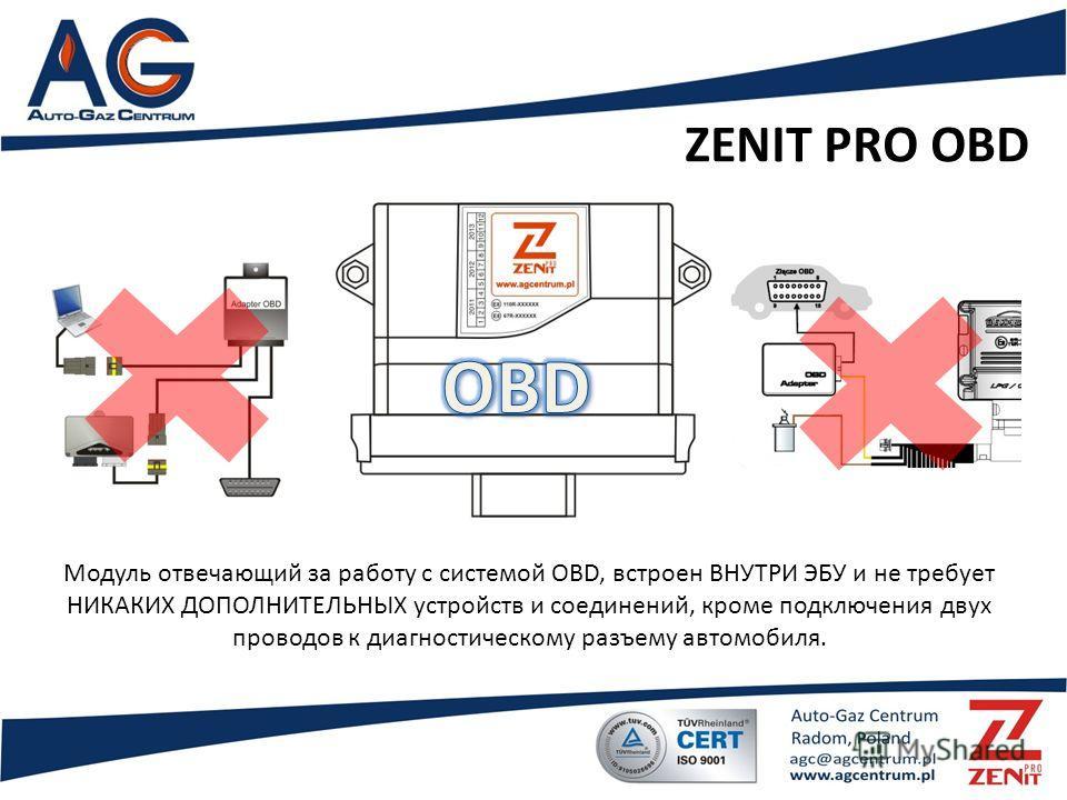 ZENIT PRO OBD Модуль отвечающий за работу с системой OBD, встроен ВНУТРИ ЭБУ и не требует НИКАКИХ ДОПОЛНИТЕЛЬНЫХ устройств и соединений, кроме подключения двух проводов к диагностическому разъему автомобиля.