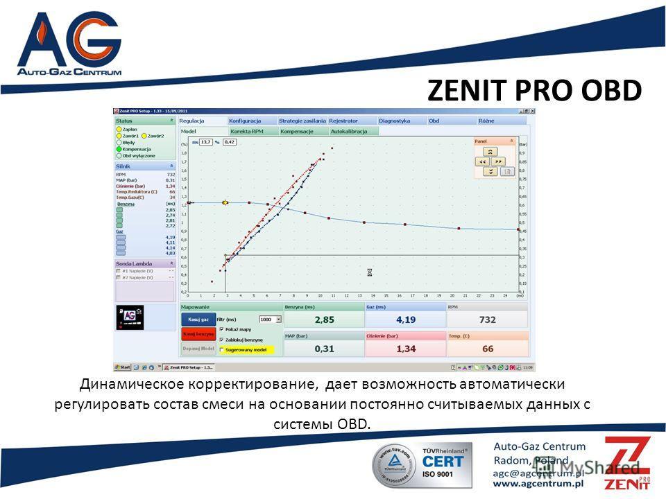 ZENIT PRO OBD Динамическое корректирование, дает возможность автоматически регулировать состав смеси на основании постоянно считываемых данных с системы OBD.