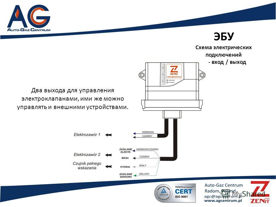 ЭБУ Схема электрических подключений - вход / выход Два выхода для управления электроклапанами, ими же можно управлять и внешними устройствами.