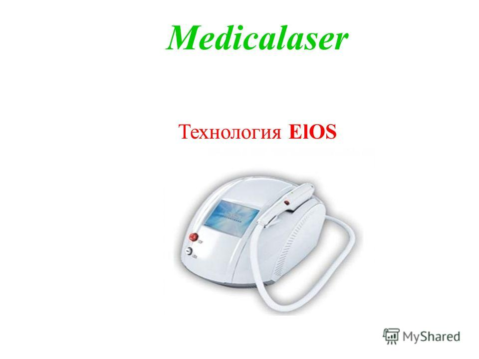 Medicalaser Технология ElOS