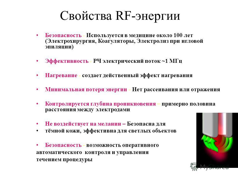 Свойства RF-энергии Безопасность - Используется в медицине около 100 лет (Электрохирургия, Коагуляторы, Электролиз при игловой эпиляции) Эффективность - РЧ электрический поток ~1 МГц Нагревание - создает действенный эффект нагревания Минимальная поте