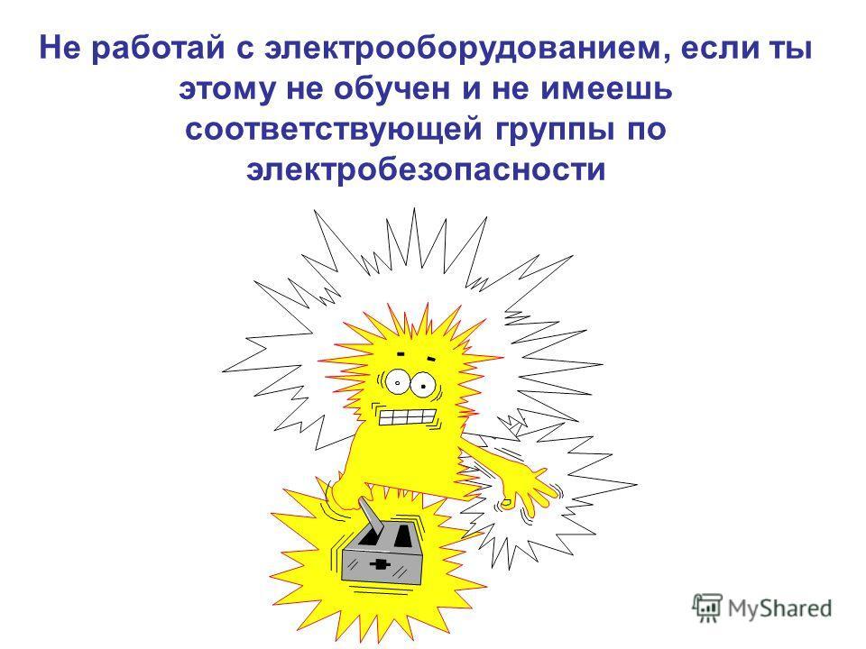 Не работай с электрооборудованием, если ты этому не обучен и не имеешь соответствующей группы по электробезопасности