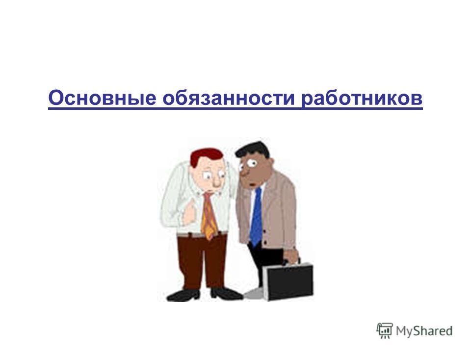 Основные обязанности работников