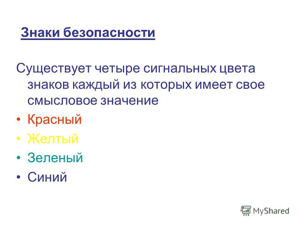 Знаки безопасности Существует четыре сигнальных цвета знаков каждый из которых имеет свое смысловое значение Красный Желтый Зеленый Синий