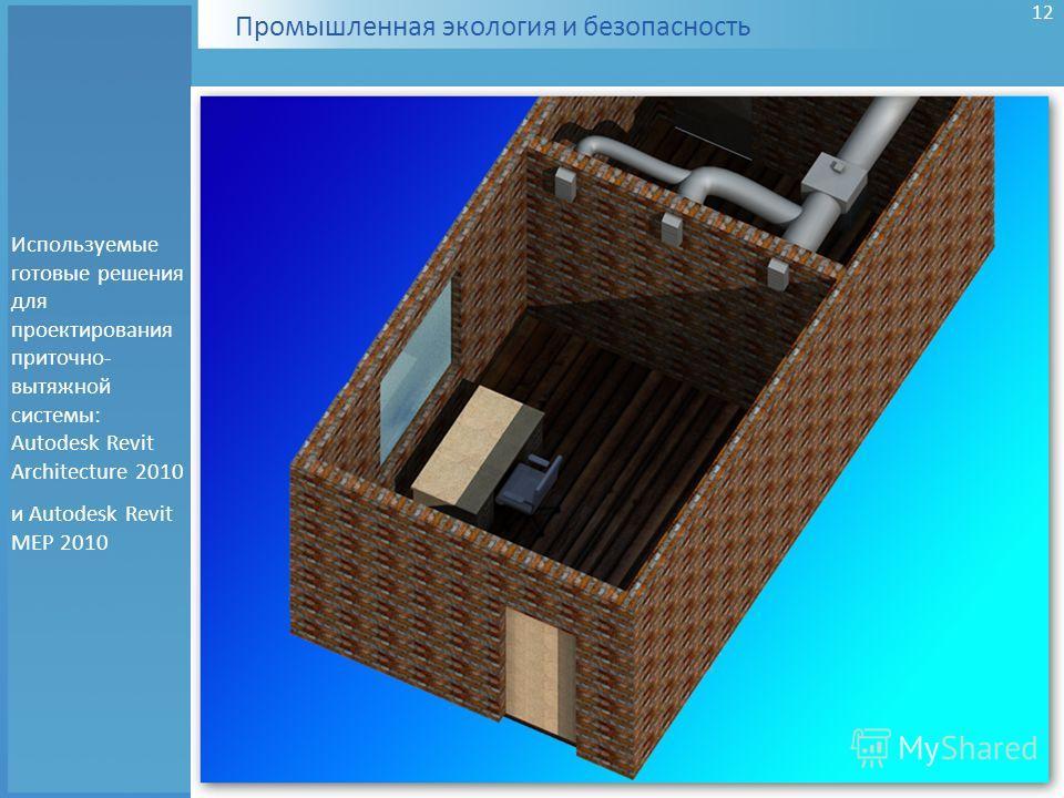 Промышленная экология и безопасность Используемые готовые решения для проектирования приточно- вытяжной системы: Autodesk Revit Architecture 2010 и Autodesk Revit MEP 2010 12