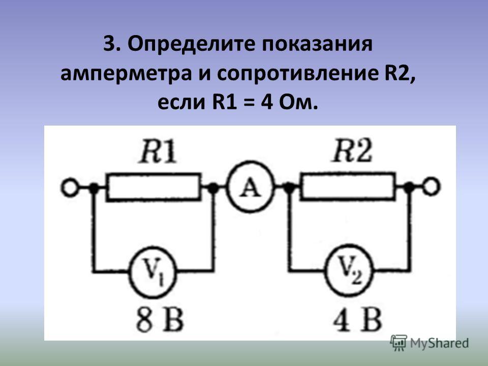 3. Определите показания амперметра и сопротивление R2, если R1 = 4 Ом.