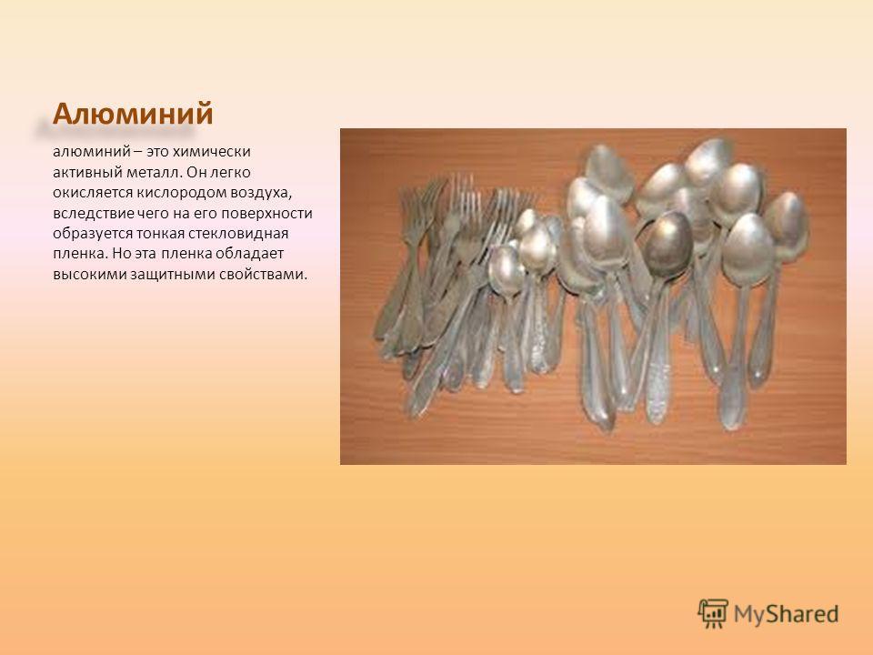 Алюминий алюминий – это химически активный металл. Он легко окисляется кислородом воздуха, вследствие чего на его поверхности образуется тонкая стекловидная пленка. Но эта пленка обладает высокими защитными свойствами.