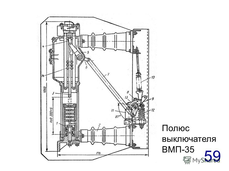 59 Полюс выключателя ВМП-35
