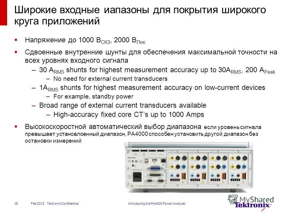 Широкие входные иапазоны для покрытия широкого круга приложений Напряжение до 1000 В СКЗ, 2000 В Пик Сдвоенные внутренние шунты для обеспечения максимальной точности на всех уровнях входного сигнала –30 A RMS shunts for highest measurement accuracy u