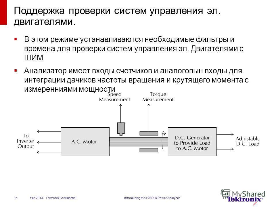 Поддержка проверки систем управления эл. двигателями. В этом режиме устанавливаются необходимые фильтры и времена для проверки систем управления эл. Двигателями с ШИМ Анализатор имеет входы счетчиков и аналоговын входы для интеграции дачиков частоты