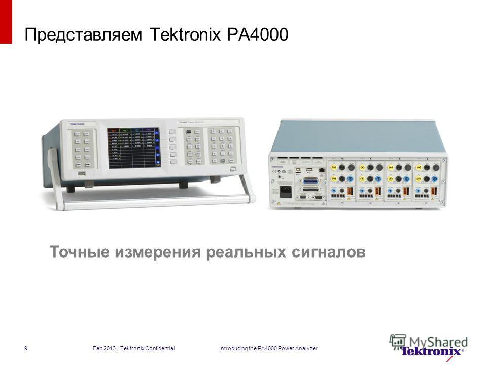 Представляем Tektronix PA4000 Feb 2013 Tektronix Confidential Точные измерения реальных сигналов Introducing the PA4000 Power Analyzer9
