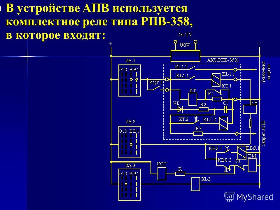 В устройстве АПВ используется комплектное реле типа РПВ-358, в которое входят:
