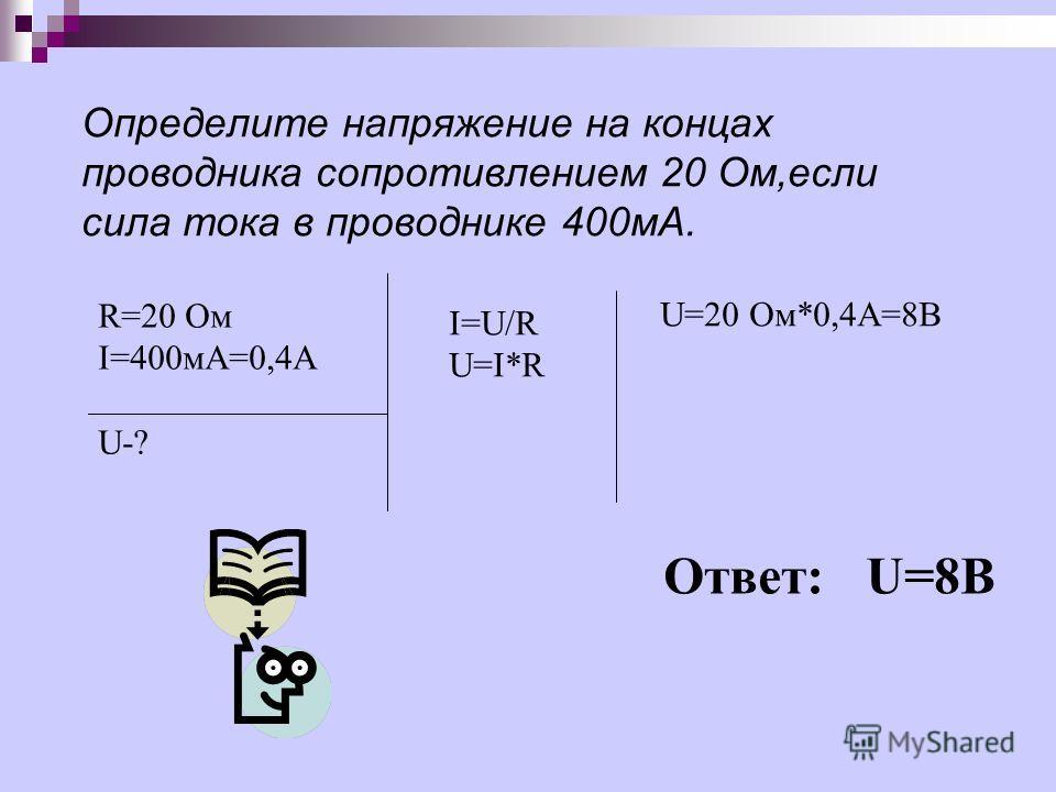 Определите напряжение на концах проводника сопротивлением 20 Ом,если сила тока в проводнике 400мА. R=20 Ом I=400мА=0,4А U-? I=U/R U=I*R U=20 Ом*0,4А=8В Ответ: U=8В