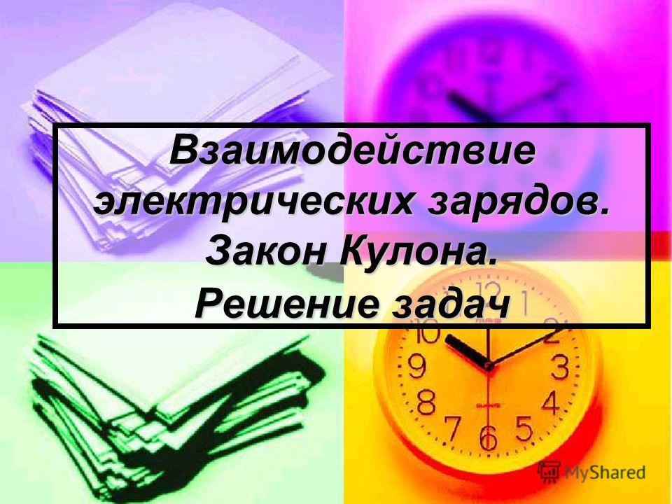 Взаимодействие электрических зарядов. Закон Кулона. Решение задач
