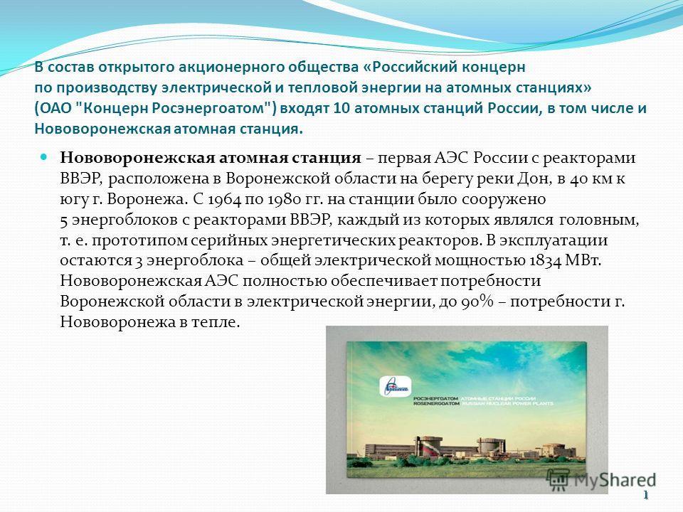 В состав открытого акционерного общества «Российский концерн по производству электрической и тепловой энергии на атомных станциях» (ОАО