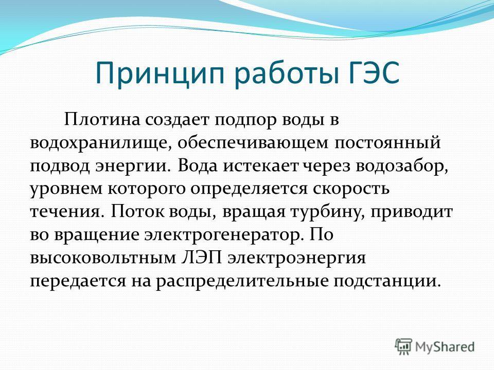 Принцип работы ГЭС Плотина