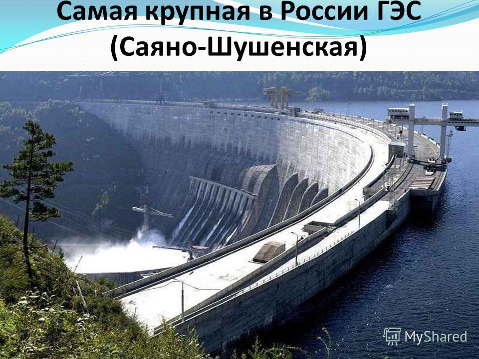 Самая крупная в России ГЭС (Саяно-Шушенская)