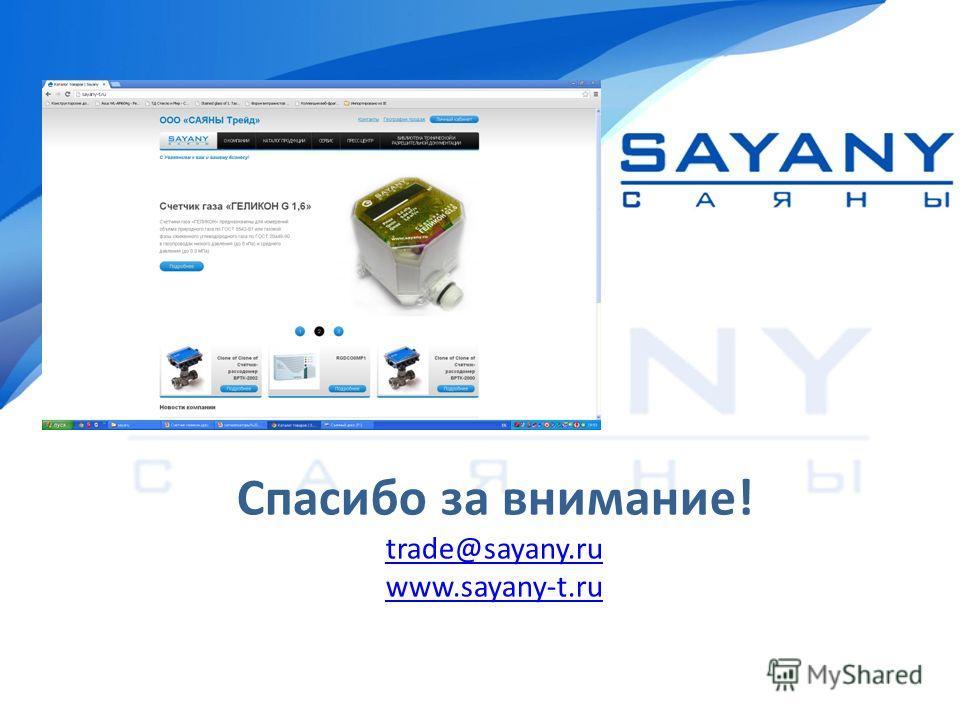 Спасибо за внимание! trade@sayany.ru www.sayany-t.ru trade@sayany.ru www.sayany-t.ru