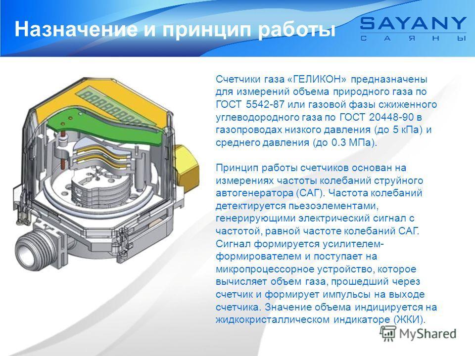 Счетчики газа «ГЕЛИКОН» предназначены для измерений объема природного газа по ГОСТ 5542-87 или газовой фазы сжиженного углеводородного газа по ГОСТ 20448-90 в газопроводах низкого давления (до 5 кПа) и среднего давления (до 0.3 МПа). Принцип работы с