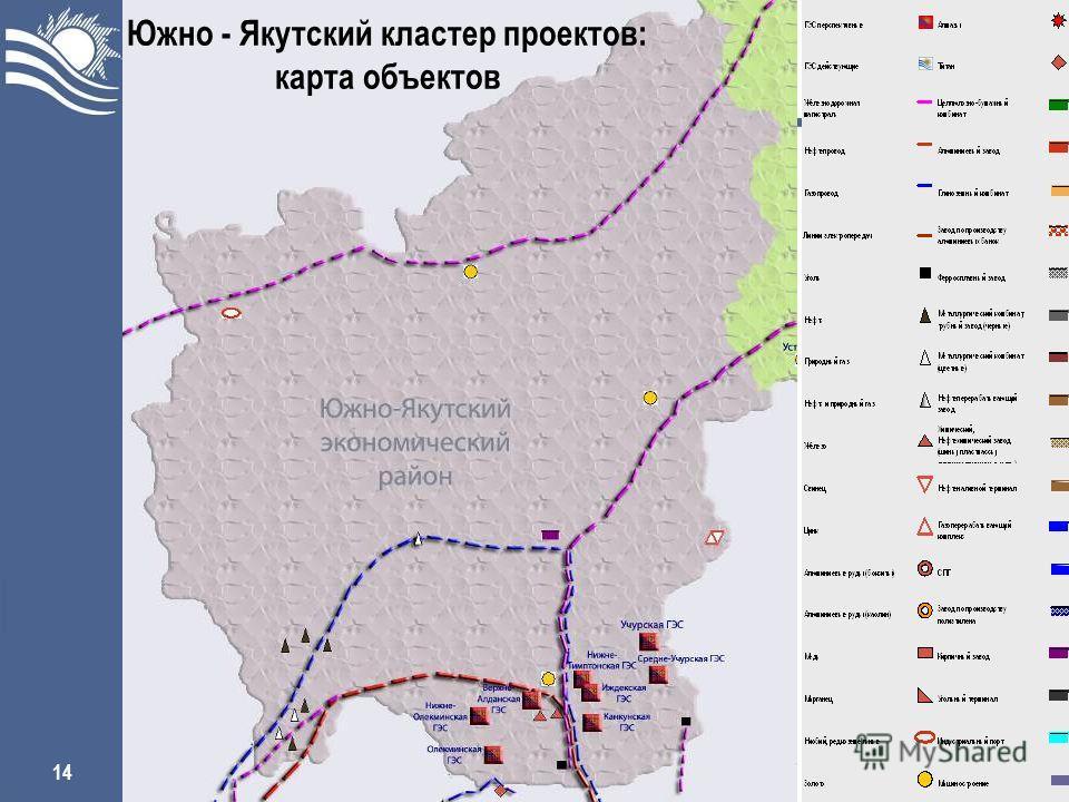 14 Южно - Якутский кластер проектов: карта объектов