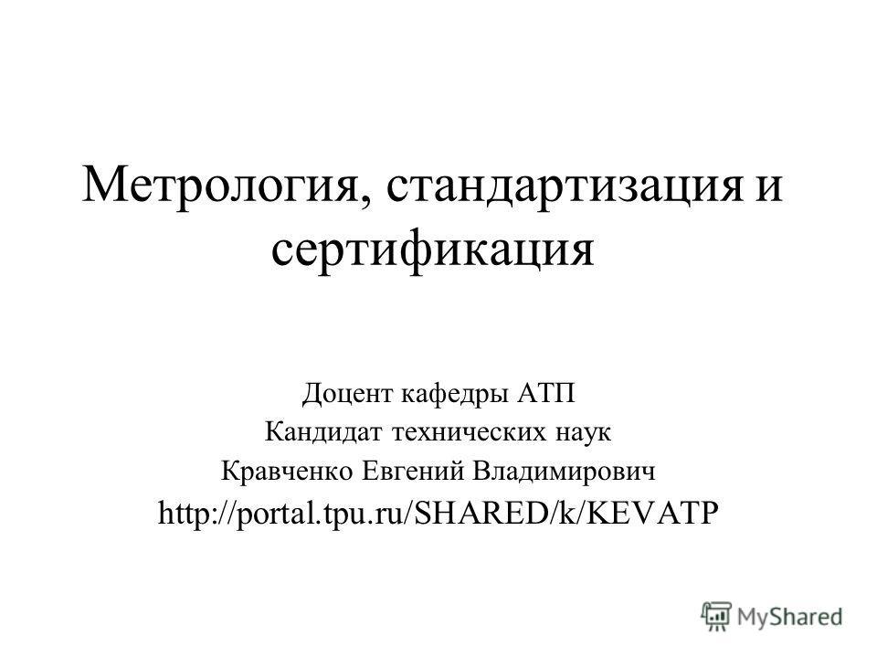 Реферат на тему сертификация стандартизация и метрология 5147