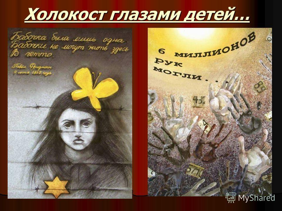 Холокост глазами детей…