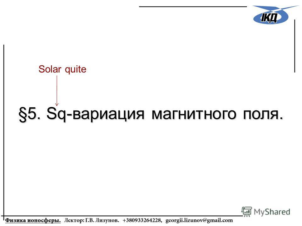 §5. Sq-вариация магнитного поля. Solar quite