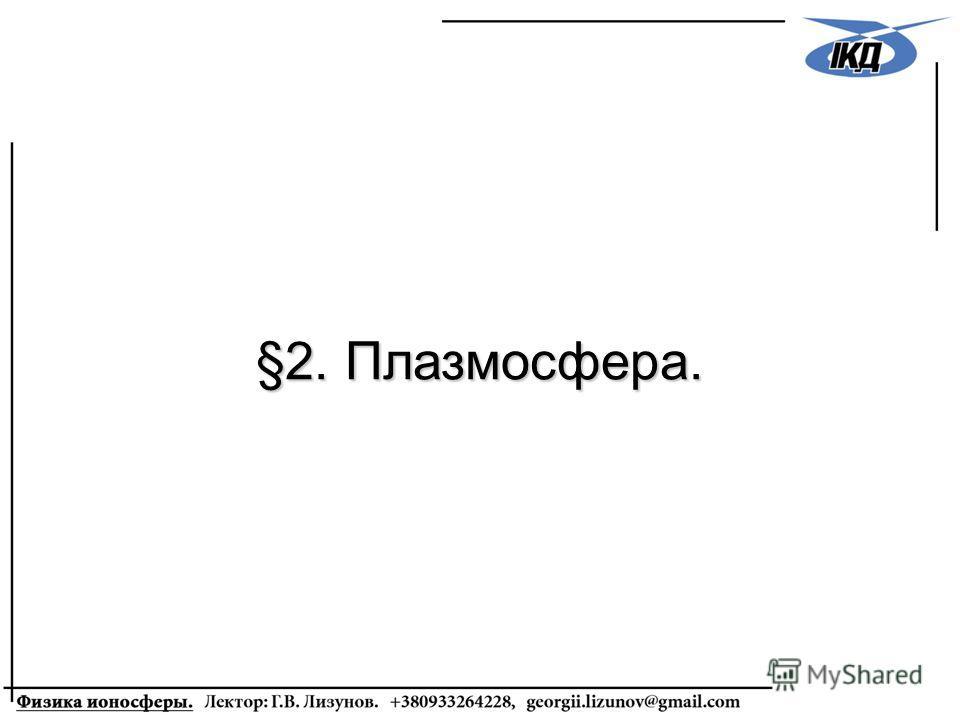 §2. Плазмосфера.