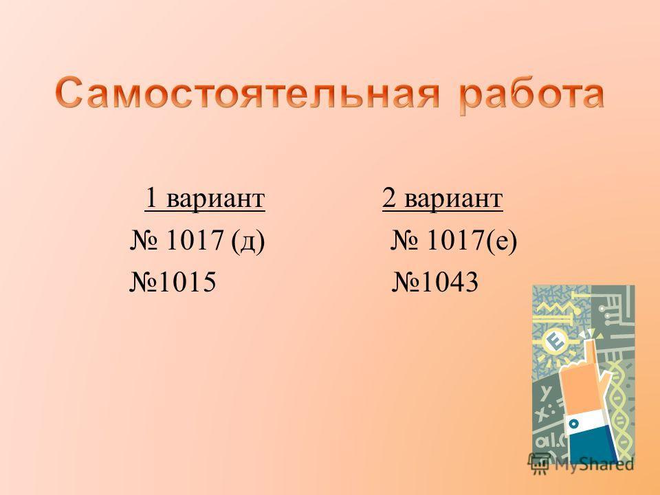1 вариант 2 вариант 1017 ( д ) 1017( е ) 1015 1043