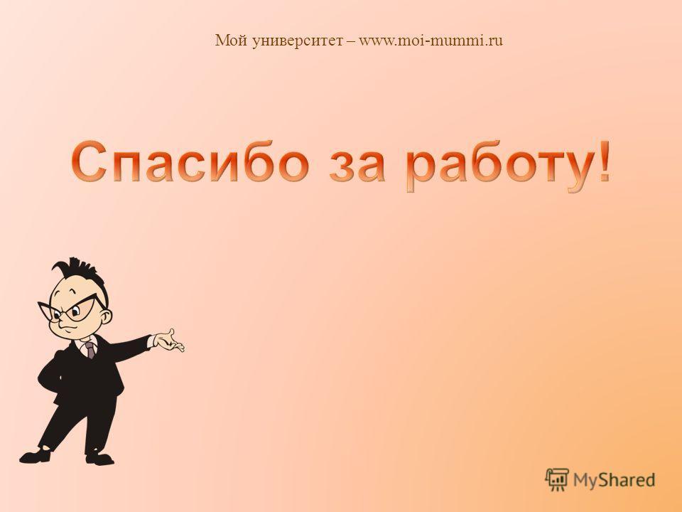 Мой университет – www.moi-mummi.ru