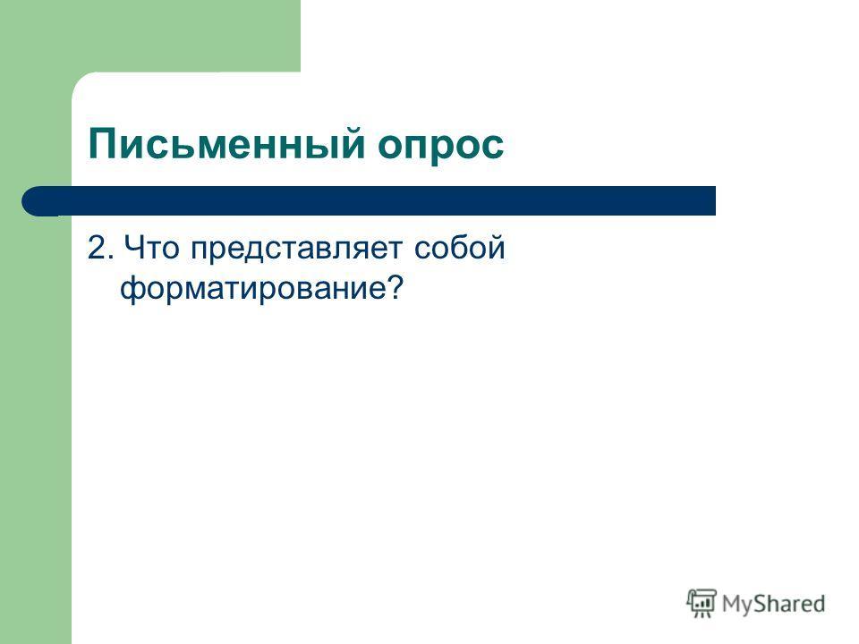 Письменный опрос 2. Что представляет собой форматирование?