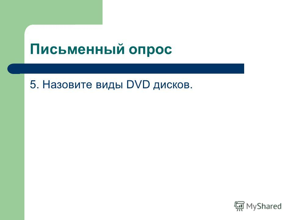 Письменный опрос 5. Назовите виды DVD дисков.